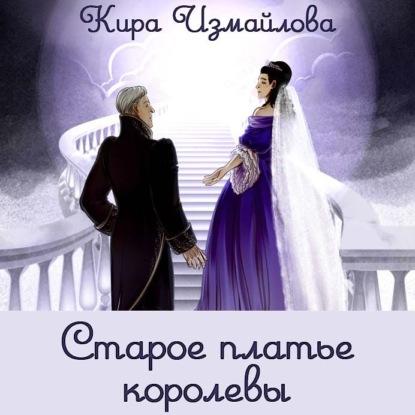 Измайлова Кира Алиевна Старое платье королевы обложка