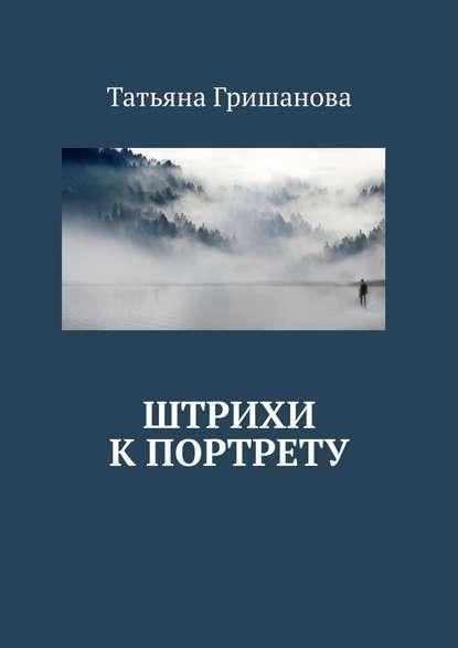 Татьяна Гришанова Штрихи кпортрету