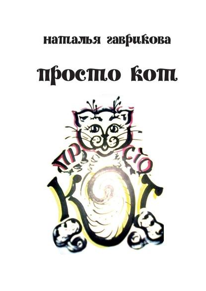 Фото - Наталья Петровна Гаврикова Простокот наталья петровна беляева ерух просто жизнь