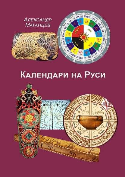 Александр Матанцев Календари наРуси