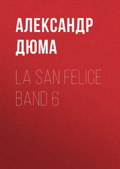 Фото - Александр Дюма La San Felice Band 6 александр дюма la san felice tome 06