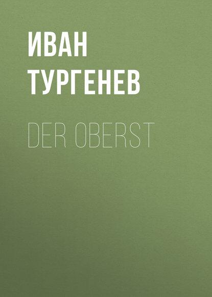 Фото - Иван Тургенев Der Oberst иван тургенев слобожане