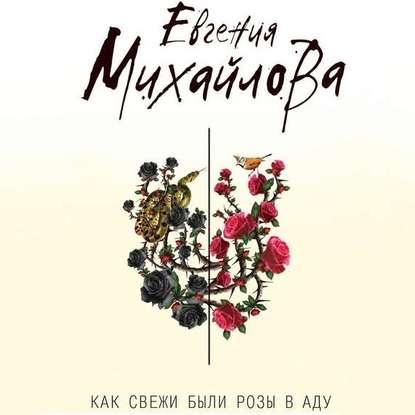 Михайлова Евгения Как свежи были розы в аду обложка
