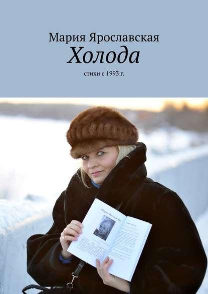 Фото - Мария Александровна Ярославская Холода. Стихи с1993г. г аполлинер стихи