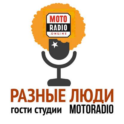 Моторадио Алексей Рыбин рассказывает о мире кинематографа и не только