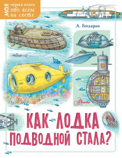 Фото - Андрей Богдарин Как лодка подводной стала? андрей богдарин детский сад стихов перевод произведений р л стивенсона