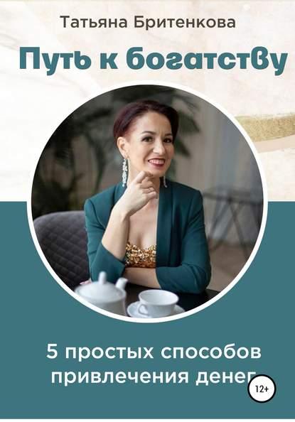 Татьяна Бритенкова Путь к богатству бермуда денег нет 150 лайфхаков как выжить когда доходы падают