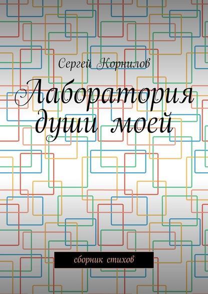Сергей Корнилов Лаборатория душимоей. Сборник стихов