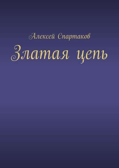 Алексей Спартаков Златаяцепь мария златая вера