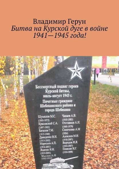 Владимир Герун Битва наКурской дуге ввойне 1941—1945года! владимир герун военная москва воктябре 1941года…