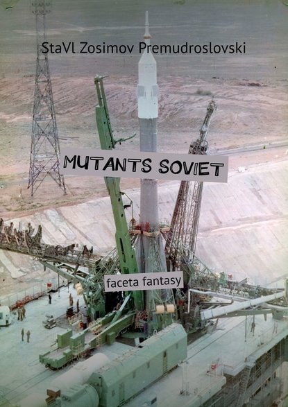 СтаВл Зосимов Премудрословски MUTANTS SOVIET. Faceta fantasy