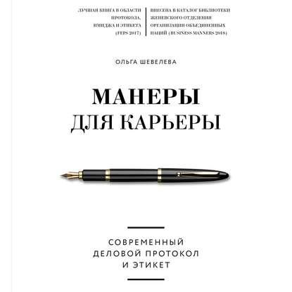 Шевелева Ольга Владимировна Манеры для карьеры. Современный деловой протокол и этикет обложка