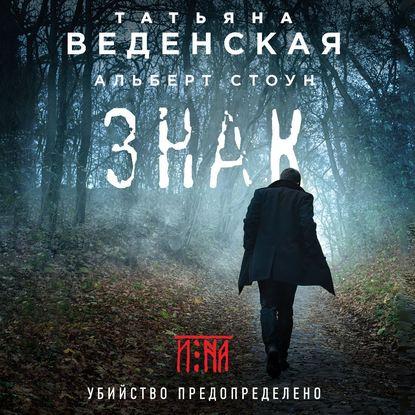 Веденская Татьяна, Стоун Альберт Знак И-на обложка