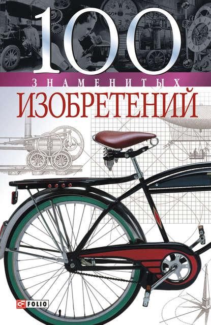 Фото - Владислав Пристинский 100 знаменитых изобретений плакат самокат история изобретений белый
