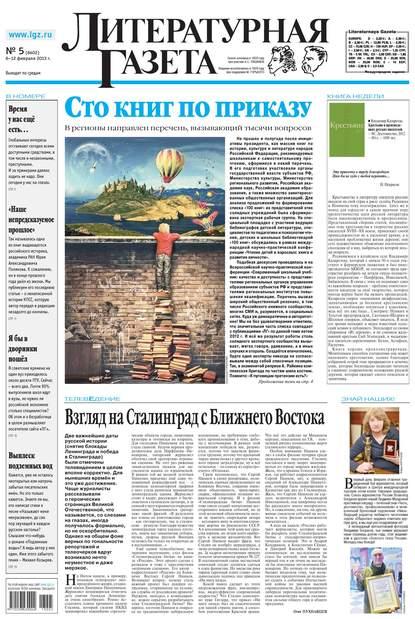 Литературная газета №05 (6402) 2013 фото