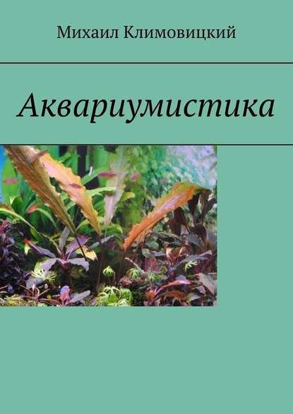 Михаил Климовицкий Аквариумистика