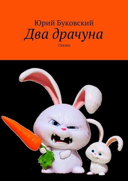Фото - Юрий Буковский Два драчуна. Сказка юрий буковский серая мышка сказка