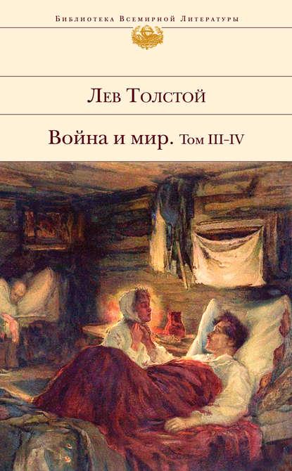 Лев Толстой. Война и мир. Том III–IV