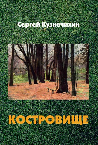 Сергей Кузнечихин Костровище