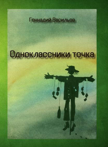 Геннадий Васильев Одноклассники точка