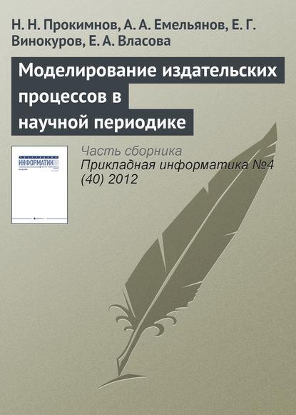 Моделирование издательских процессов в научной периодике