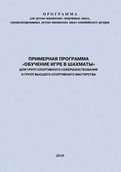 Евгений Головихин Примерная программа «Обучение игре в шахматы» для групп спортивного совершенствования и высшего спортивного мастерства