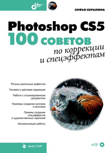 Софья Скрылина Photoshop CS5. 100 советов по коррекции и спецэффектам софья скрылина самоучитель iwork