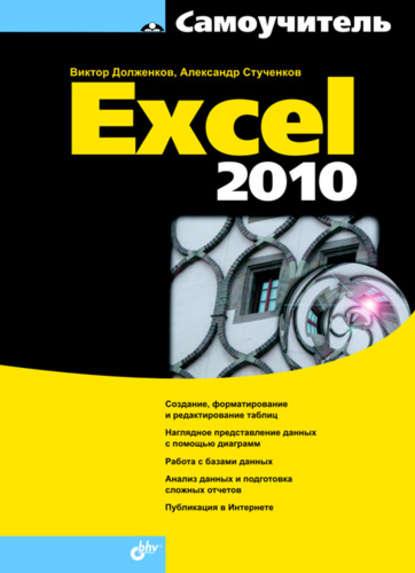 Фото - Виктор Долженков Самоучитель Excel 2010 в к алиев excel 2010 – проще простого