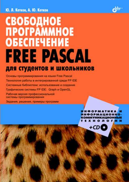 Свободное программное обеспечение. FREE PASCAL для студентов
