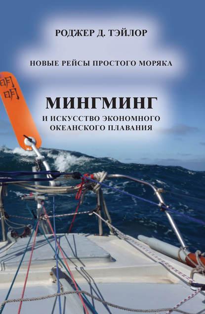 Роджер Д. Тэйлор - «Мингминг» и искусство экономного океанского плавания
