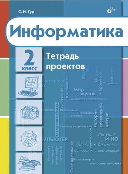 С. Н. Тур Информатика. Тетрадь проектов для 2 класса компьютер