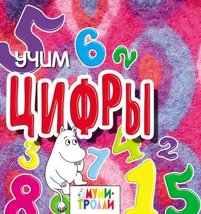 Фото - Евгения Юрченко Учим цифры! игры с муми троллями