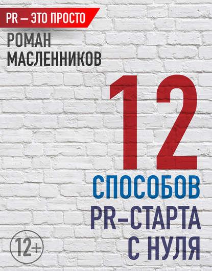 Роман Масленников 12 способов PR-старта с нуля 0 pr на 100