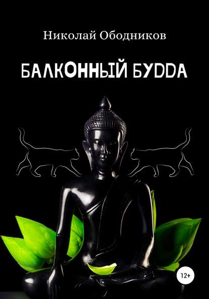 Николай Ободников Балконный Будда николай ободников мальчик который любил грызть кости