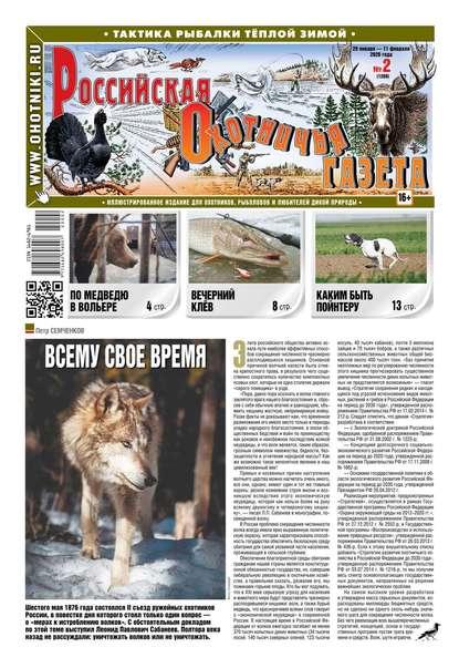 Российская Охотничья Газета 02-2020