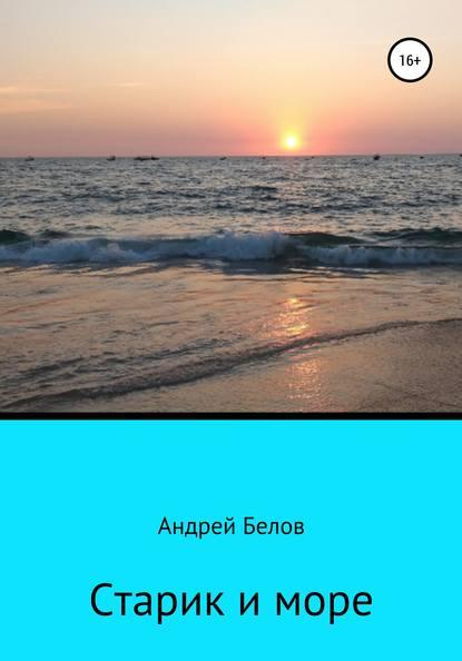 Фото - Андрей Викторович Белов Старик и море андрей бузуев берег и море