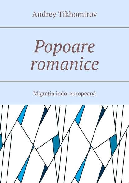 Andrey Tikhomirov Popoare romanice. Migrația indo-europeană