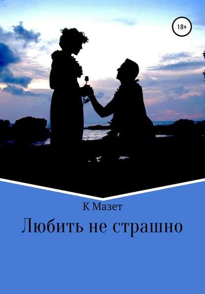 К Мазет - Любить не страшно