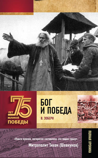 Фото - Владимир Зоберн Бог и Победа. Верующие в битвах за Россию великая победа плакаты великой отечественной войны 8 плакатов а3