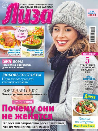 Отсутствует Журнал «Лиза» №07/2020 отсутствует журнал лиза 49 2019