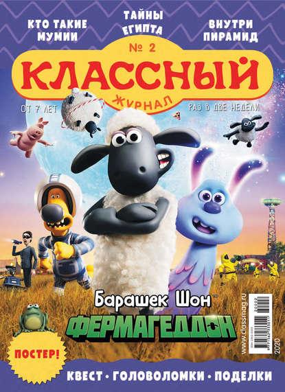 Открытые системы Классный журнал №02/2020