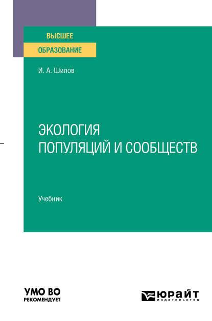 Экология популяций и сообществ. Учебник для вузов Игорь Александрович Шилов