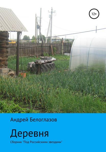 Андрей Михайлович Белоглазов Деревня андрей михайлович белоглазов светка