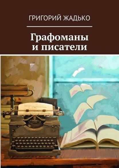 хорошую книгу читать не в тягость