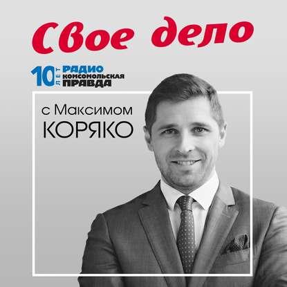 Радио «Комсомольская правда» Как интернет-технологии позволяют облегчить жизнь бизнеса? Гость программы: сооснователь компании «Мой склад» Аскар Рахимбердиев