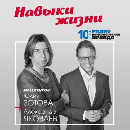 Радио «Комсомольская правда» Как найти хорошего психолога недорого