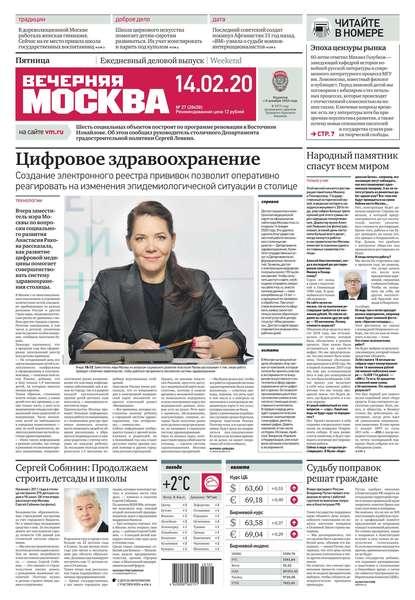 Редакция газеты Вечерняя Москва Вечерняя Москва 27-2020 вечерняя москва 2019 08 08t20 30