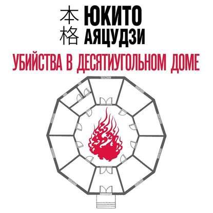 Аяцудзи Юкито Убийства в десятиугольном доме обложка