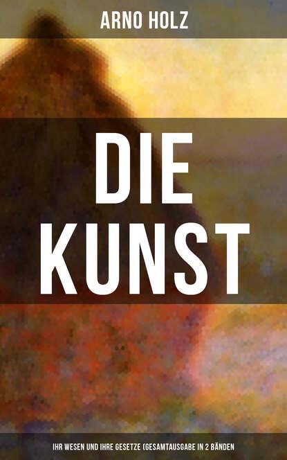 Arno Holz Arno Holz: Die Kunst - Ihr Wesen und ihre Gesetze (Gesamtausgabe in 2 Bänden)