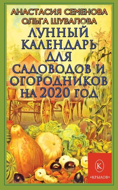 Анастасия Семенова Лунный календарь для садоводов и огородников на 2020 год